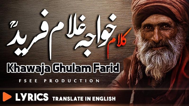 Kalaam Khawaja Ghulam Farid Kot Mithan | Ithan Main Muthri Nit Jaan | Sami Kanwal | Fsee Production