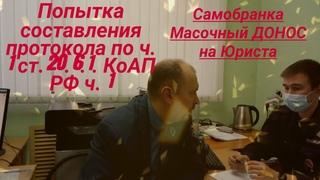Полиция не использование маски попытка составления протокола по ч.1 ст.. КоАП РФ на юриста