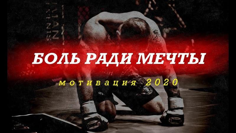 БОЛЬ РАДИ МЕЧТЫ МОТИВАЦИЯ 2020
