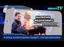 шоу NEKRASOV TV. Новогодние видео: поздравления. Валерия Федорович