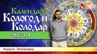 Календари. Кологод и Колодар. Кирилл Запорожец. Часть 1