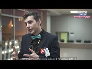 Учитель будущего, команда школы №235 Д.Д. Шостаковича из Санкт-Петербурга