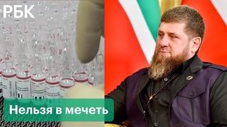 В Чечне ввели обязательную вакцинацию. Кадыров потребовал привить от COVID-19 всех взрослых