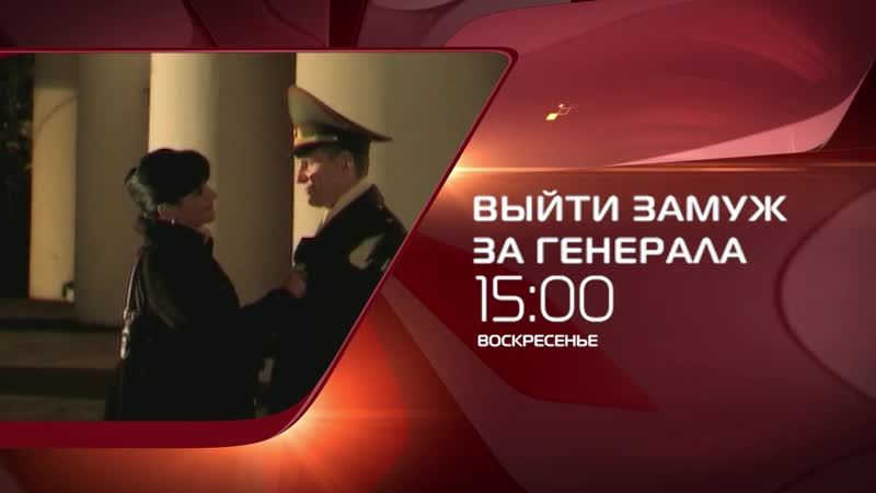 х ф Выйти замуж за генерала ВС 15 00