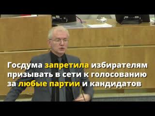 Россиянам запретили агитировать на выборах