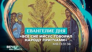 «ВСЁ СИЕ ИИСУС ГОВОРИЛ НАРОДУ ПРИТЧАМИ» МФ.13:31-36/ ЕВАНГЕЛИЕ ДНЯ С ТОЛКОВАНИЕМ