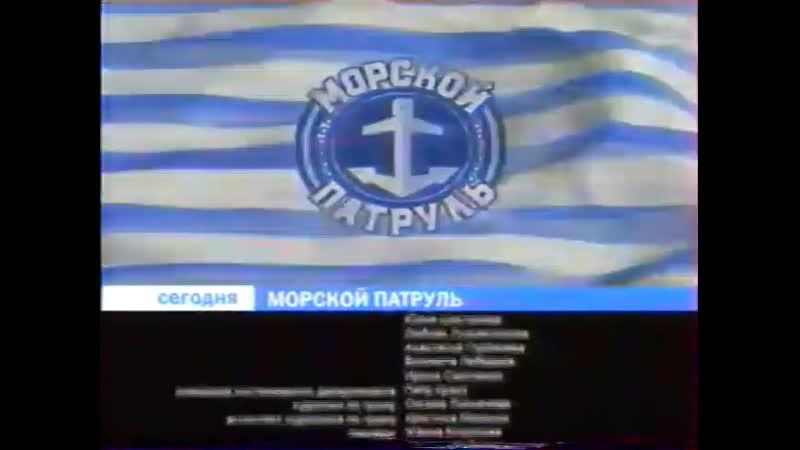Анонс в титрах фильма Морской патруль Первый канал 06 06 2008