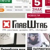 """Рекламное Агентство """"ГлавШтаб"""""""