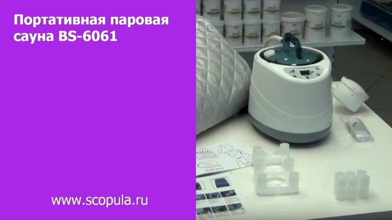 Портативная паровая сауна BS-6061   Scopula.ru
