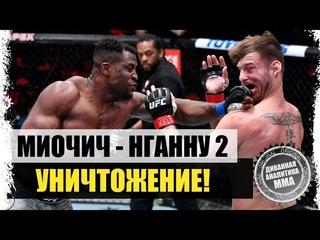 УСЫПИЛ! Стипе Миочич - Фрэнсис Нганну 2 I ОБЗОР БОЯ на UFC 260
