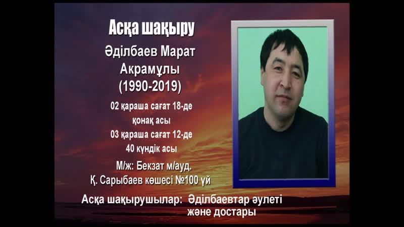 Асқа шақыру Әділбаев Марат Акрамұлы