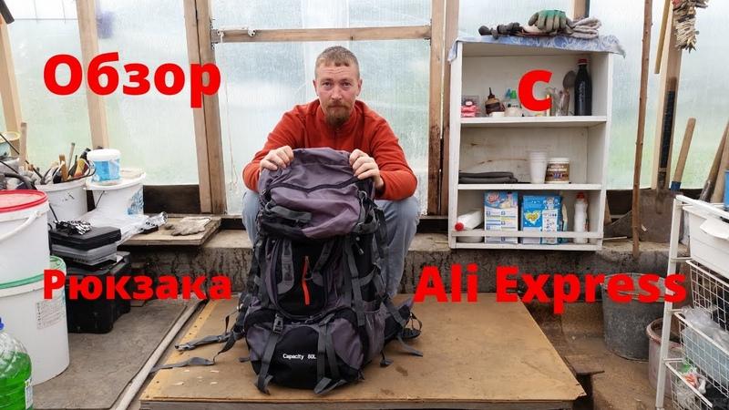 Обзор туристического рюкзака с Али экспресс Mochila Escolar