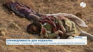 29 лет назад армянские формирования учинили геноцид над мирными жителями Ходжалы