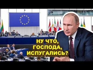 Срочно! Европарламент дpoгнул! Евросоюз ВПЕРВЫЕ ОТКАЗАЛСЯ ОТ CAHKЦИЙ пpoтив России