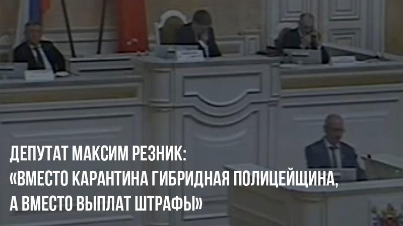 Депутат Максим Резник: «Вместо карантина гибридная полицейщина, а вместо выплат штрафы!»