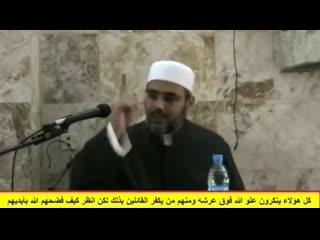Их языки отрицают возвышенность Аллаха над Троном, а пальцы отрицают ложь их языков