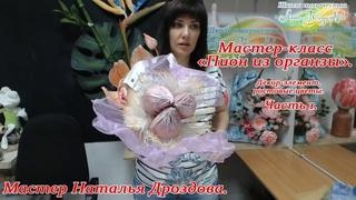 Бесплатный мастер-класс «Пион из органзы», декор-элемент, ростовые цветы. Часть 1. Наталья Дроздова.