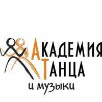 """Логотип """"АКАДЕМИЯ ТАНЦА И МУЗЫКИ"""" г.Саратов"""