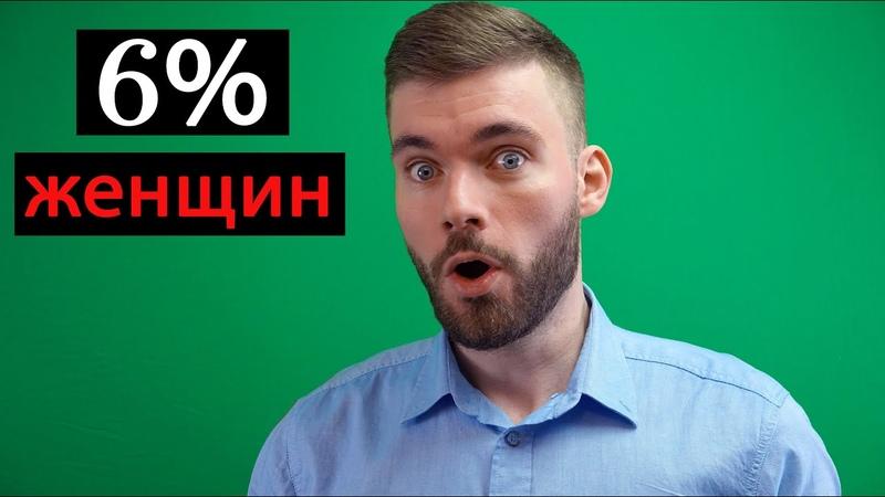 6% ЖЕНЩИН ОТ КОТОРЫХ НУЖНО БЕЖАТЬ