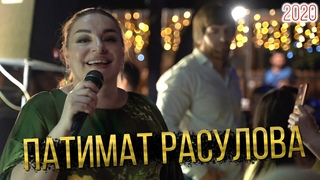 Патимат Расулова - Не говори о любви 2020