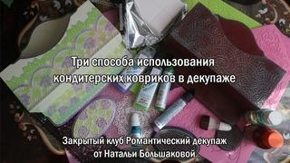 Три способа использования кондитерских ковриков в декупаже
