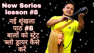 new series lesson #8 straight blow dryer technique/ how to do straight blow dryer