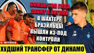 Динамо Киев подписало не того футболиста | У Шахтера проблемы с бразильцами | Супер гол Малиновского