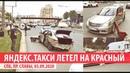 Яндекс.Такси на красный: ДТП на пр. Славы 03.09.2020