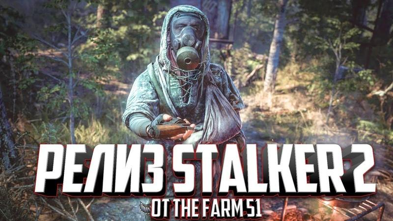РЕЛИЗ S.T.A.L.K.E.R. 2 от The Farm 51! Chernobylite 1
