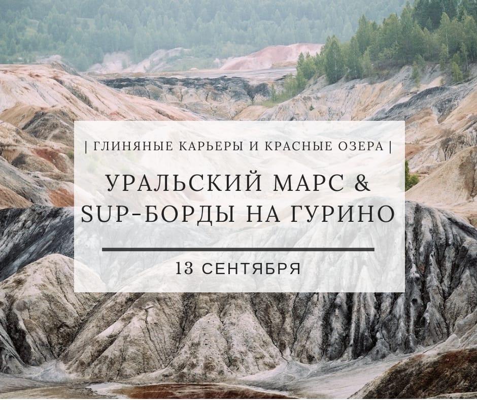 Афиша Тюмень УРАЛЬСКИЙ МАРС & SUP-КАТАНИЕ НА ГУРИНО / 13.09