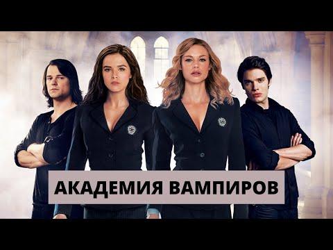 ОЧЕНЬ КРУТОЙ МОЛОДЕЖНЫЙ ТРИЛЛЕР Академия Вампиров Лучшие фильмы Filmegator