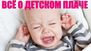 ЧТО ДЕЛАТЬ ЕСЛИ РЕБЕНОК ПЛАЧЕТ | Разрешать плакать ребенку или нет