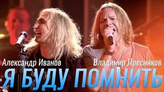 Александр Иванов / Владимир Пресняков / группа «Рондо» — «Я буду помнить» (LIVE, Кремль, 2011)