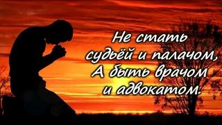 Молитва, которая Берёт за Душу Вадим Воробьёв