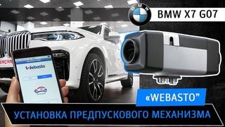 """Установка предпускового механизма «Webasto"""" . BMW X7 G07"""