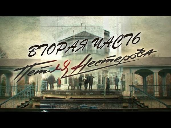 Петля Нестерова 2 сезон 1 серия Детектив 2020 Первый канал Дата выхода и анонс