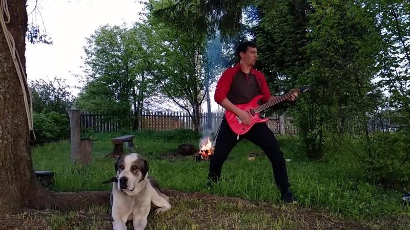 Алабай хард рок и костерок