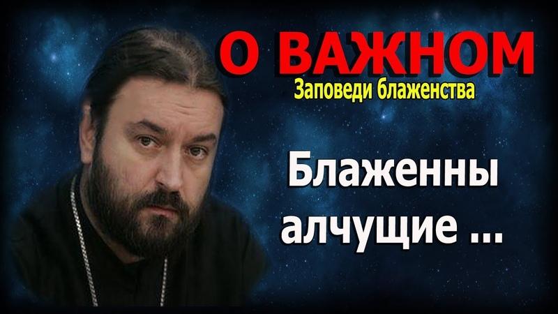 Девять евангельских заповедей блаженства 4 Протоиерей Андрей Ткачёв