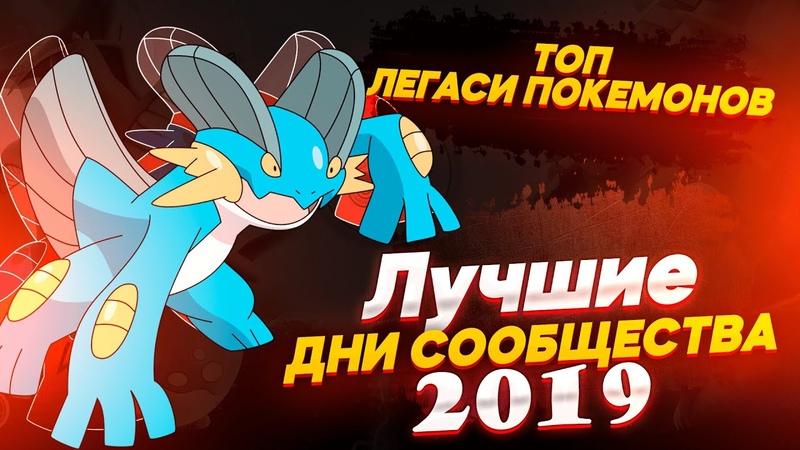 ТОП покемонов с Дней Сообществ 2019 кого лучше делать в декабре 2020 Pokemon GO