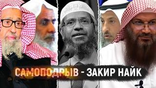 Закир Найк призывает к самоубийству, а это прямая дорога в АД | Усаймин, Ибн Баз, Фаузан, Роджихи...
