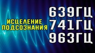 Чудо частоты: 639 Гц, 741 Гц и 963 Гц ➤ Увеличение Вашей вибрации | Исцеление подсознания