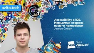 Accessibility в iOS. Невидимая сторона вашего приложения / Антон Силюк (Juno)