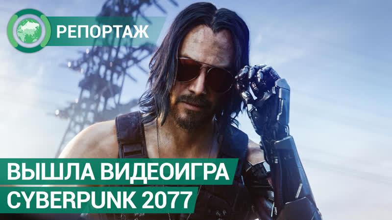 Геймеры ушли в виртуальную реальность вышел Cyberpunk 2077 ФАН ТВ
