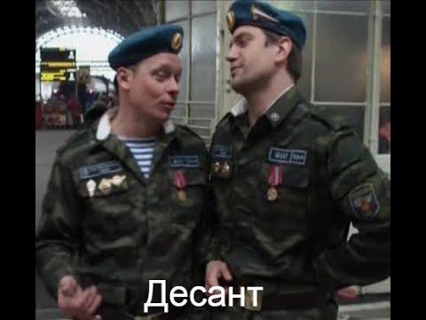 Десант есть десант 2 серия про ВДВ