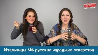 Итальянцы VS русская народная медицина