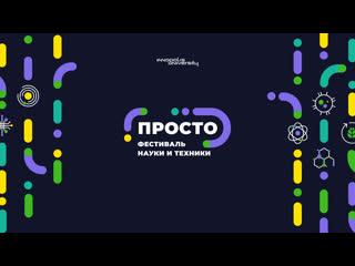 """Фестиваль """"Просто"""" 5 день начало"""