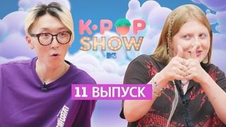 Aджума vs. Айдол - будет ЧУМА ВЕЧЕРИНКА / MTV K-POP SHOW