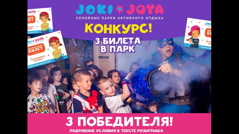 Розыгрыш совместного конкурса ТРК MARi и Joki Joya