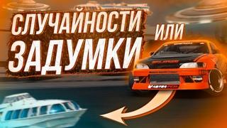 ПАСХАЛКИ ФИШКИ И ЗАДУМКИ В CARX DRIFT RACING 2!