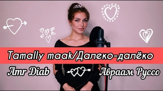 Алиса Супронова - Tamally maak/Далеко-далёко (Amr Diab/Авраам Руссо)